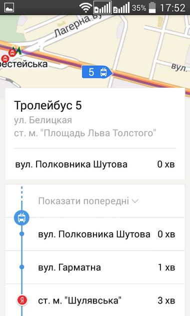 Щелкнув по метке транспортного средства, можно получить детальную информацию о его маршруте