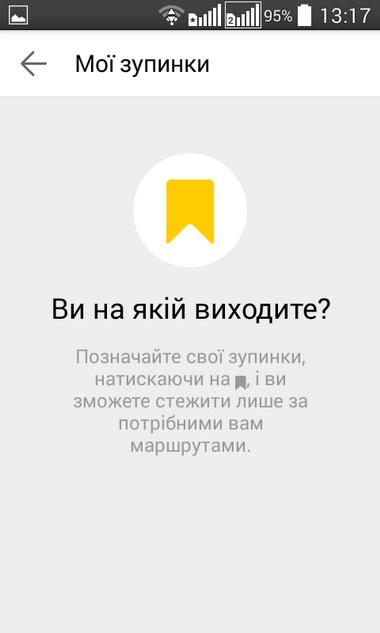 Если зарегистрироваться в Яндекс и войти в свою учетную запись, то любой маршрут или остановку можно будет добавить в избранное