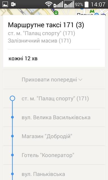 Для выбранного транспорта (в данном случае — маршрутного такси) можно посмотреть список остановок, которые он совершает