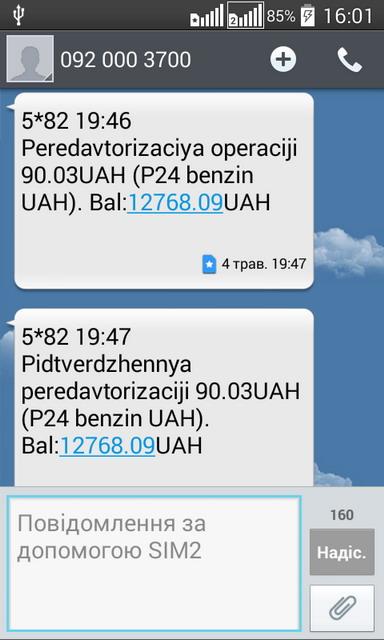 Во время оплаты топлива через сервис «Яндекс.Заправки» сначала осуществляется предавторизация операции, а уже после заправки - подтверждение трансакции