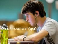 Тема тижня: В якому стані онлайн-освіта в Україні?