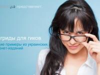Лонгриды для гиков — 6 примеров от украинских интернет-изданий