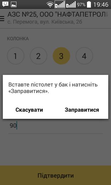 В окне приложения нужно ввести всего три параметра: номер колонки, тип бензина и сумму, на которую мы хотим заправиться
