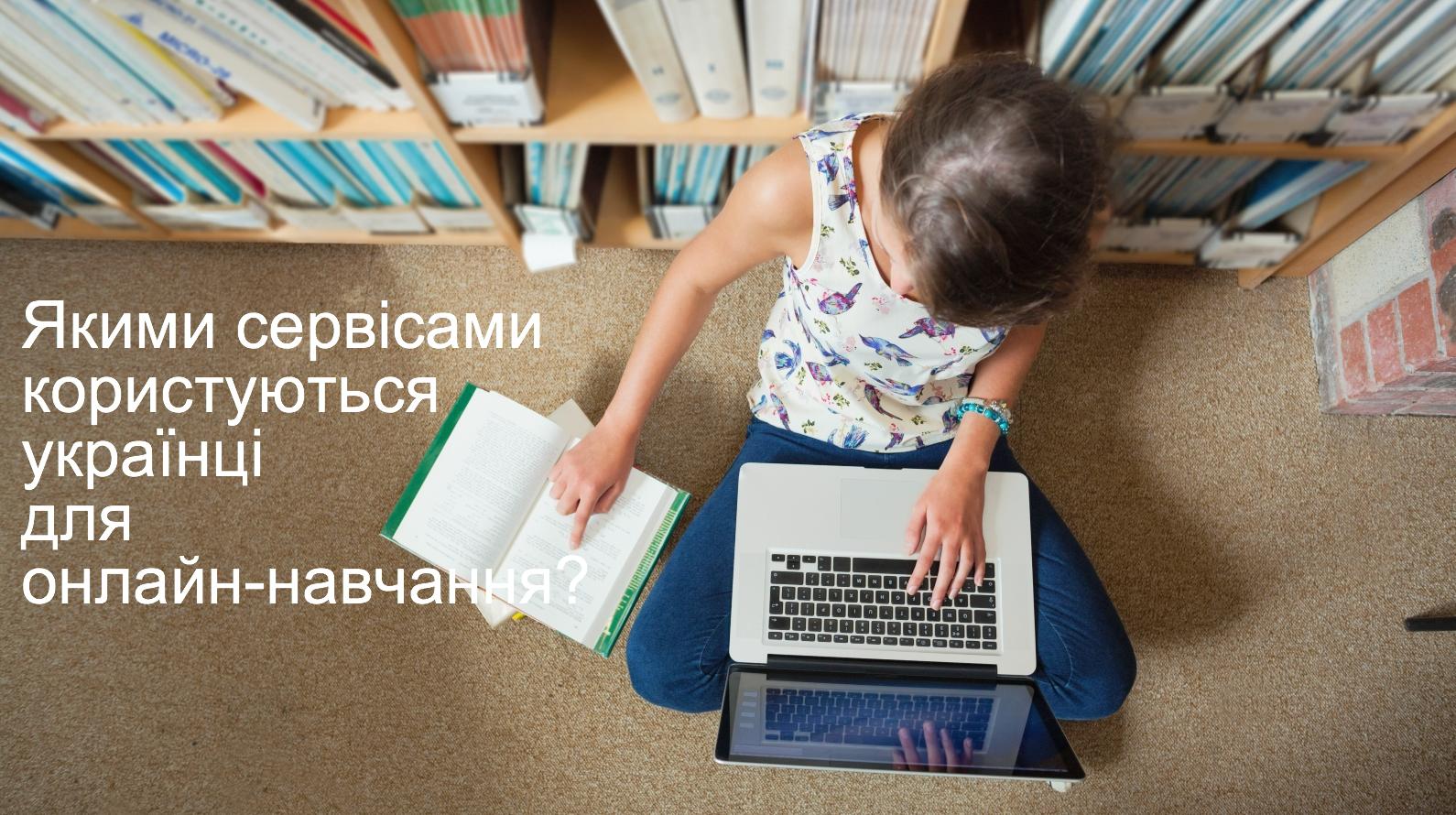 Якими освітніми онлайн-сайтами користуються українці?