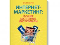 «Интернет-маркетинг» Джима Кокрума — вводная книга для новичков в digital