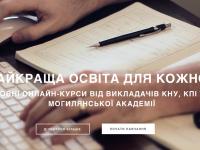Освітня онлайн-платформа Prometheus оголосила про пошук викладачів в сфері ІТ