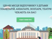 В Киеве и Харькове запустился онлайн-сервис для планирования семейного отдыха