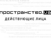 «Пространство.уа» — книга в бесплатном доступе с интервью Александра Ольшанского и других деятелей Уанета
