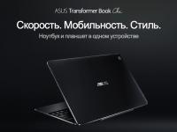 Да пребудет с вами сила —ультрабук ASUS Transformer Book T100 Chi