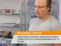 Видео: Украинские изобретатели представили аппарат для сваривания живых тканей