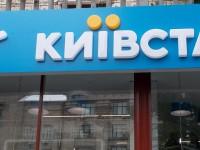 «Киевстар» сменил логотип и озвучил новые тарифы — 3G-интернет от 55 грн/мес