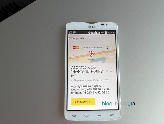 Мобильное приложение указывает на ближайшую к вам АЗС, поддерживающую сервис «Яндекс.Заправки».  А вот перечень видов топлива указан для данной сети АЗС в целом, а не именно для данной заправочной станции