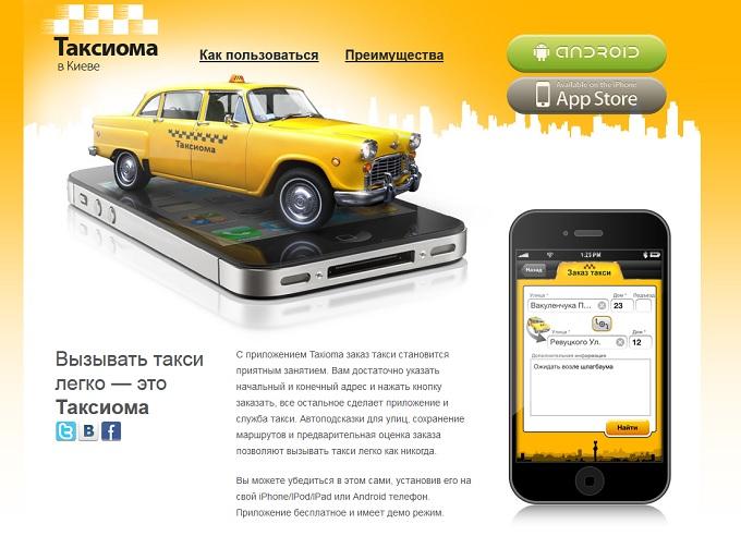 taxiomataxi