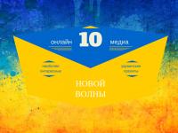 10 украинских онлайн-медиа новой волны
