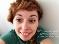 9 полезных онлайн-инструментов от главного редактора «DreamKyiv»