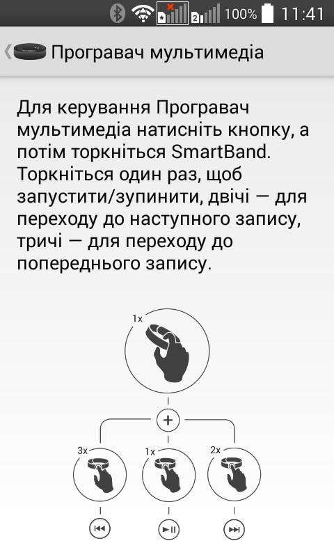 С помощью браслета SmartBand можно управлять мультимедиа-плеером на смартфоне Android