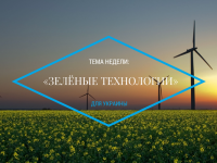 Тема недели: «Зелёные технологии» для Украины — мода или необходимость