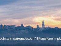 В КГГА пройдёт обсуждение стратегии превращения Киева в «умный город»