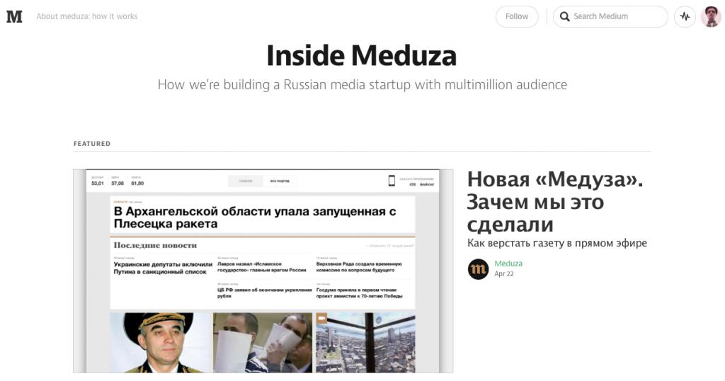 Блог «Медузы»