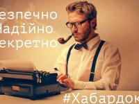 Активісти та МЗС Естонії запустили українську онлайн-платформу боротьби з корупцією