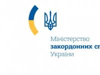 МЗС України завело офіційні блоги на всіх основних веб-платформах