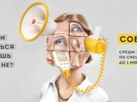 5 полезных мероприятий лета со скидками для тех, кто побывал на iForum-2015