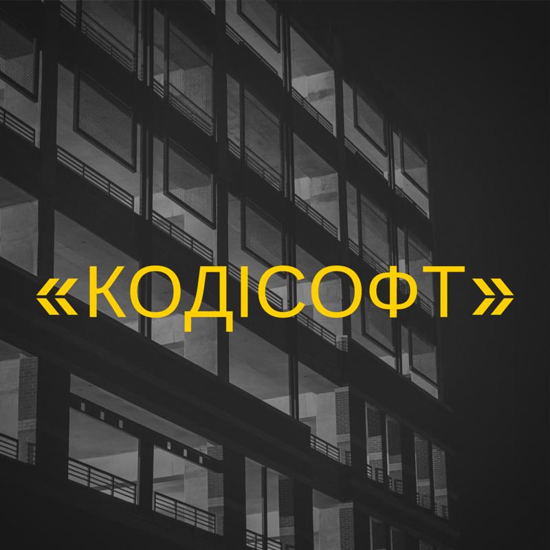 «Кодісофт»