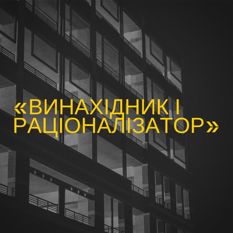«Винахідник і Раціоналізатор»
