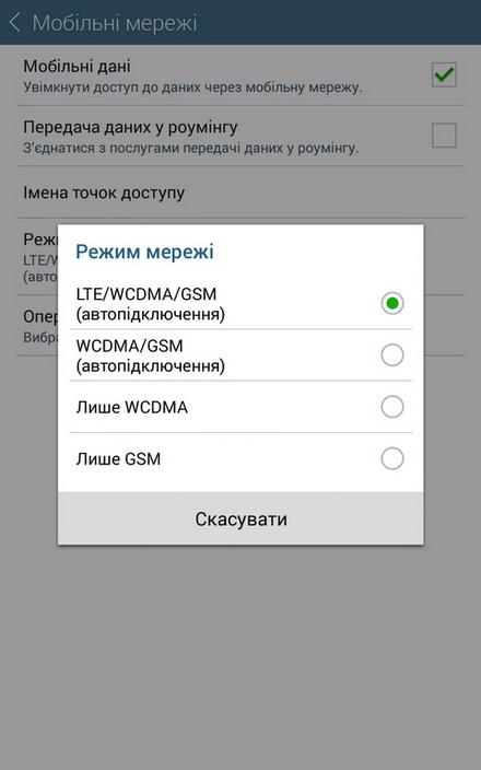 Для подключения 3G-интернета в некоторых мобильных гаджетах необходимо вручную указать режим сети