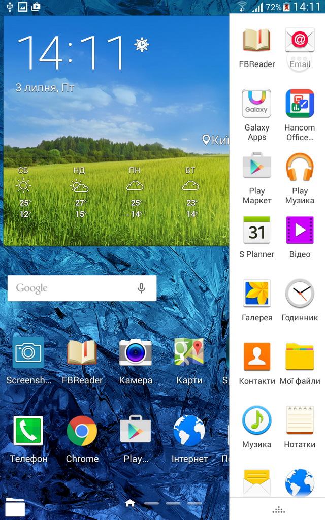 Интерфейс Android 4.4 с расширениями от Samsung