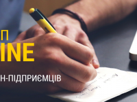Триває набір заявок до спецпроекту «Стартап—Ukraine»