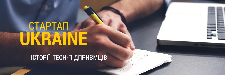 «Стартап—Ukraine»