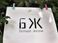 Киевляне запустили «БЖ» — новый сайт-агрегатор столичных новостей и мероприятий