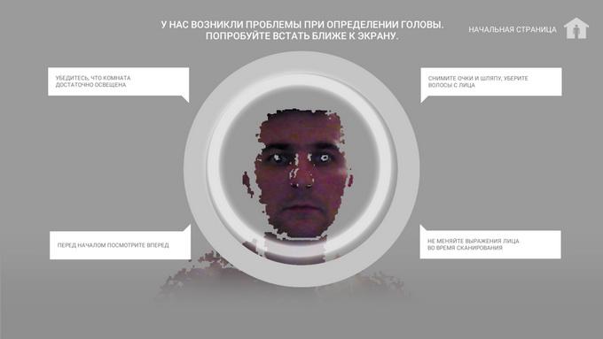 Приложение 3DMe весьма точно детектирует присутствие именно человека перед камерой