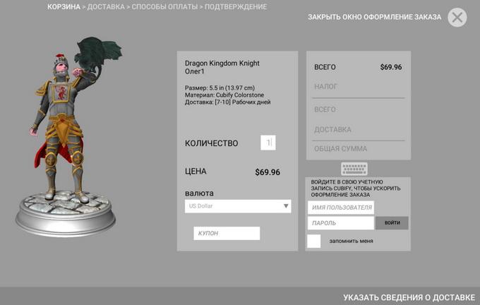 Полученную с помощью приложения 3DMe трехмерную модель можно распечатать на 3D-принтере за определеннную плату