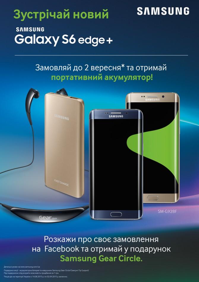 Samsung-Galaxy-S6-edge-preorder-2-671x949