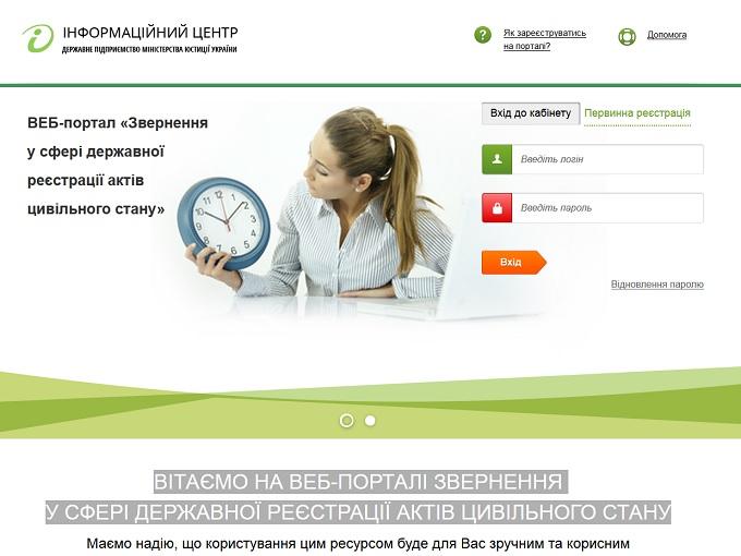 webportalminyust