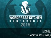 Цьогорічна конференція WordPress Kitchen пройде 3 жовтня в Києві