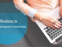 Вместо «Яндекс.Поиска» — «Яндекс. Цензор»?