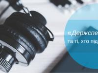 Як «Держспецзв'язку» захищає українські таємниці від чужих вух