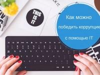 Скорая ІТ-помощь — Как технологии могут побороть коррупцию в Украине