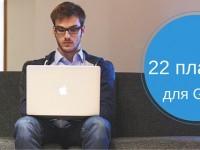 22 плагина для удобной работы с GMail
