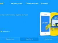Абоненты «Киевстар» смогут обналичивать деньги с мобильного счёта через «Новую Почту»