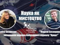 Представлено новий український науково-популярний журнал
