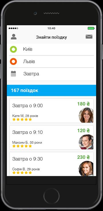 iphone-find-a-ride@2x_uk_UA