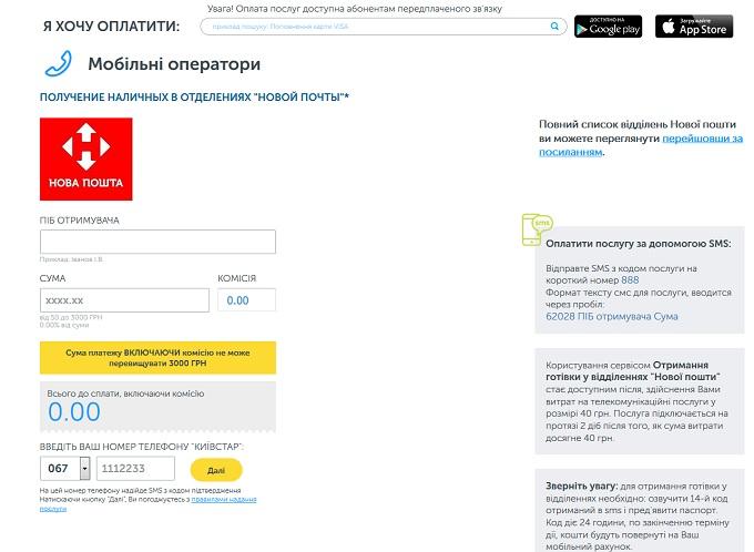 kievstar money transfer
