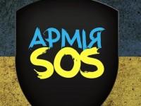 «Армия SOS» ищет специалистов для работы с беспилотниками