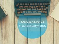 5 полезных лекций для всех, кто делает медиа