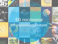 Александр Иванишин, Direct96 — о проекте «50 изобретений, которые Украина подарила миру»