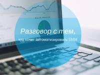 Богдан Довжный, PromoRepublic: «Негативное влияние автопостинга на SMM — это миф»